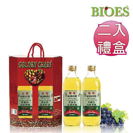 【囍瑞 BIOES】冷壓特級葡萄籽油禮盒送好禮(1000ml - 禮盒裝2入) [ 一月活動]