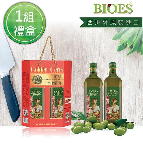 【囍瑞 BIOES】萊瑞初榨冷壓特級橄欖油伴手禮送好禮(1000ml - 禮盒裝2入)