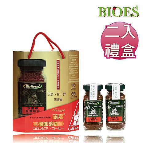 【囍瑞 BIOES】BIO-GREEN 阿拉比卡即溶有機咖啡禮盒(100g - 禮盒裝2入)
