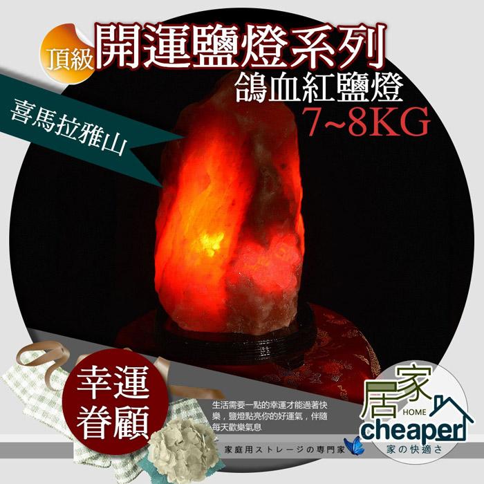 【居家cheaper】頂級喜馬拉雅山鴿血紅鹽燈(7-8kg)(6折特賣)