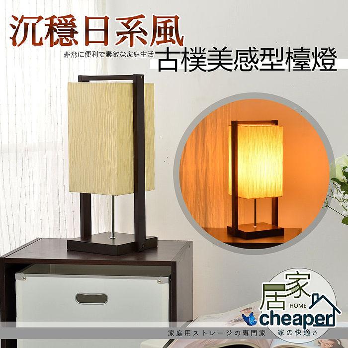 【居家cheaper】日式木質框燈(附燈泡)/檯燈/桌燈/立燈/鹽燈/閱讀燈