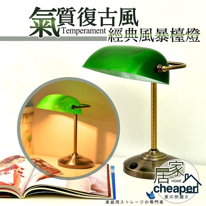 【居家cheaper】古典銀行桌燈(附燈泡)/檯燈/桌燈/立燈/鹽燈/閱讀燈