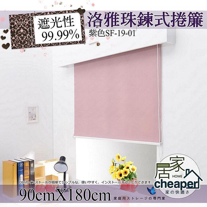 【居家cheaper】洛雅珠鍊式捲簾 90X180CM(紫色SF-19-01)