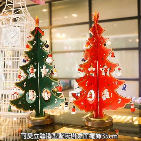 聖誕樹 可愛立體造型聖誕樹桌面擺飾 綠色 35cm 【易奇寶】
