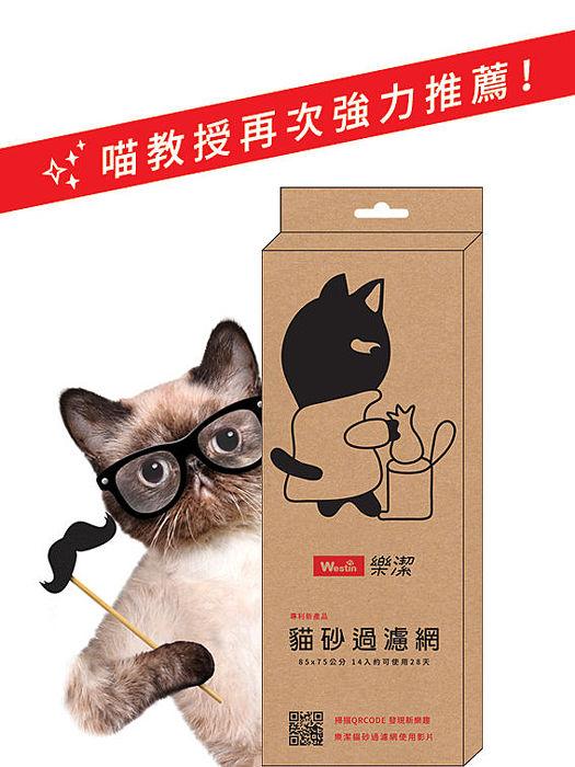 樂潔貓砂過濾網7PCS/3盒
