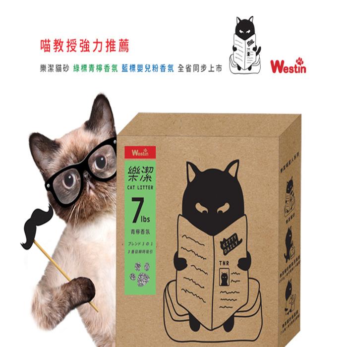 樂潔貓砂青檸香氛7LBS/2盒
