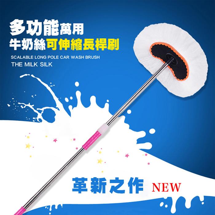 【Incare】多功能萬用牛奶絲可伸縮長桿刷-促銷