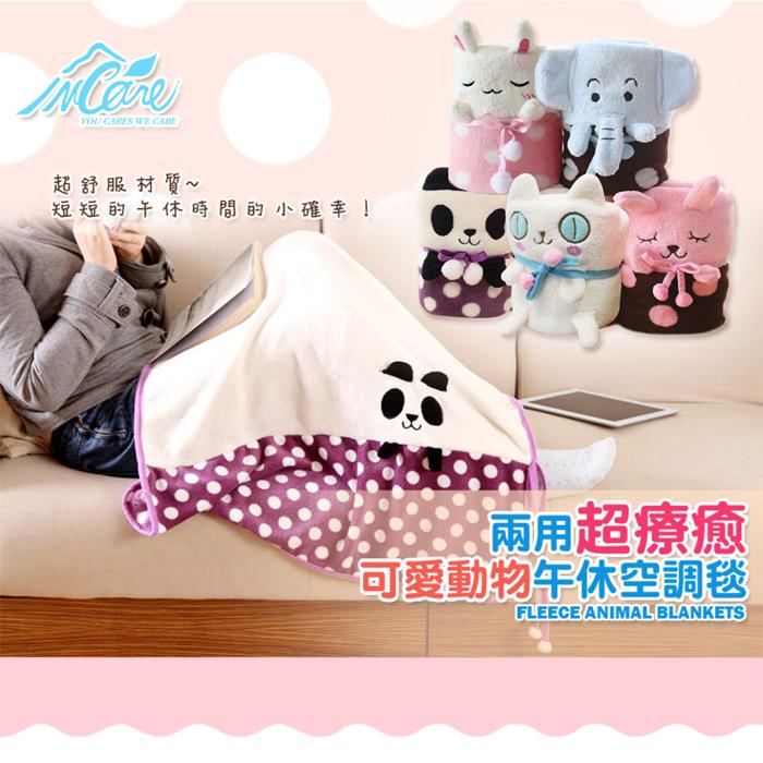 【Incare】熱賣款-超療癒兩用可愛動物午休空調毯(1入)-促銷白貓