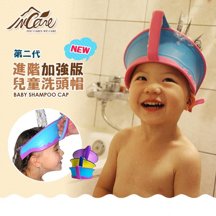 【Incare】全新第二代-進階加強版兒童洗頭帽(1入)-APP限定