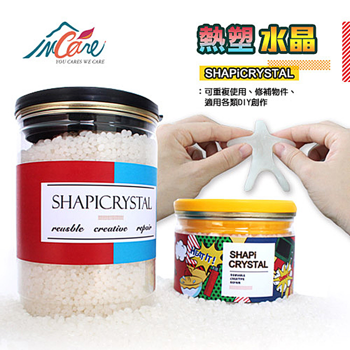 【Incare】ShapiCrystal DIY熱塑水晶(200g)-促銷