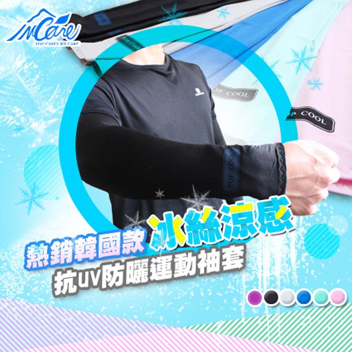 【Incare】熱銷韓國款-冰絲涼感抗uv防曬運動袖套-多色可選(2組入) 特殺