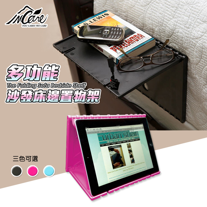 【Incare】多功能沙發床邊置物架-兩色可選(1入)黑色