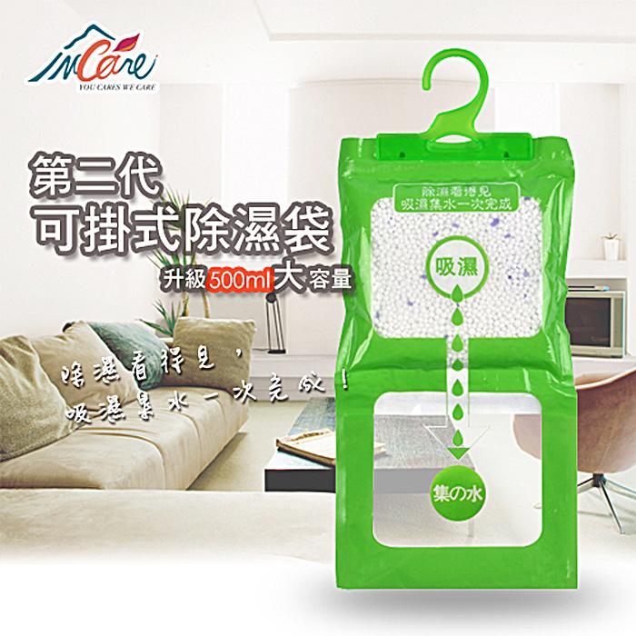 【Incare】二代超大容量480ml可掛式衣櫥防潮除濕包(6入)-促銷