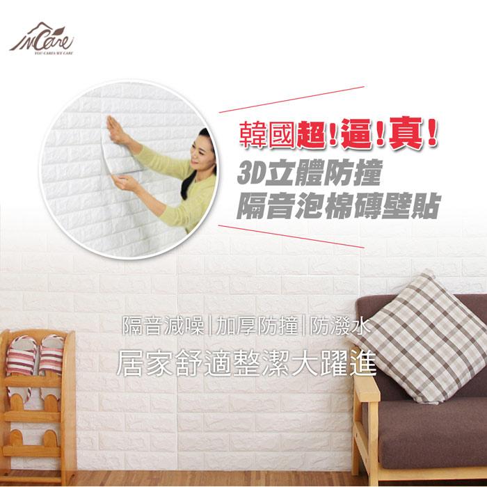 【Incare】韓國超逼真-3D立體防撞隔音泡棉磚壁貼(5入)