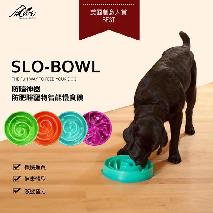 【Incare】防噎神器-防肥胖美國創意大賞寵物智能慢食碗(1入-多色可選)-促銷
