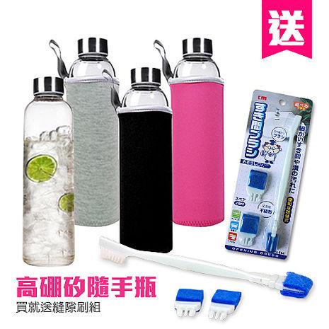 【Incare】時尚耐高溫 玻璃隨手瓶 加贈清潔刷頭(1入)-促銷