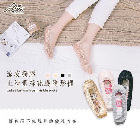 【Incare】涼感凝膠止滑蕾絲花邊隱形襪(10入)-特殺蕾絲款黑色