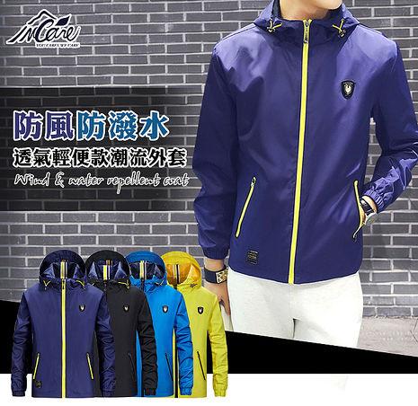 【Incare】防風防潑水透氣輕便款潮流外套(1入)天藍色XL