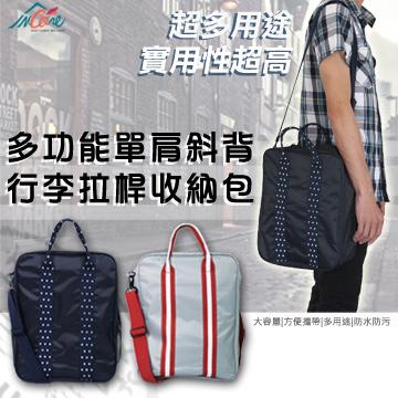 【Incare】多功能三用單肩斜背行李拉桿收納包-app深藍