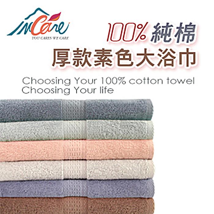 【Incare】超優質高級100%純棉厚款素色大浴巾(2入)
