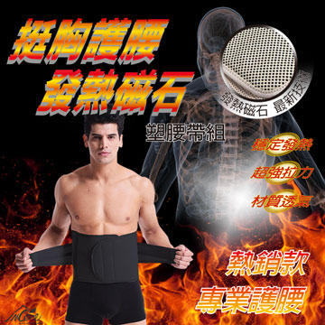 【Incare】挺胸護腰發熱磁石塑腰帶組