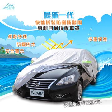 【Incare】最新一代快速拆裝防曬防酸雨專利四層拉桿車罩-房車款-相機.消費電子.汽機車-myfone購物