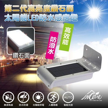 【Incare】第二代高亮度鑽石面太陽能LED防水感應燈