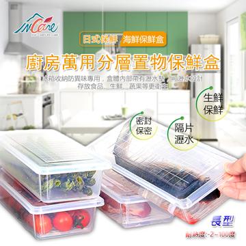 【Incare】廚房萬用分層長型置物保鮮盒(3入)