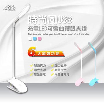 【Incare】時尚風USB充電LED可彎曲護眼夾燈