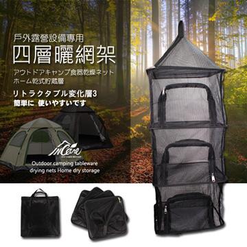 【Incare】戶外露營設備專用四層曬網架