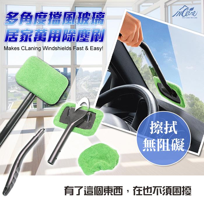 【Incare】多角度擋風玻璃萬用除塵刷(1入)-促銷