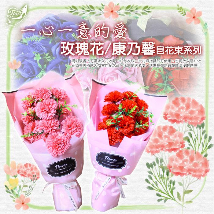 【Effect】一心一意的愛皂花束系列(康乃馨/玫瑰花)紅色康乃馨
