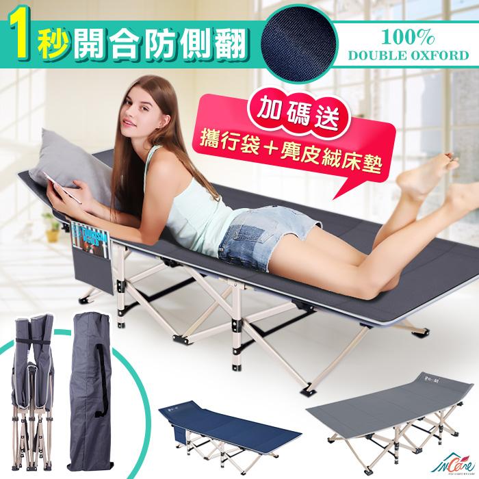 【Incare】升級版加粗骨架牛津布防翻折疊床(旅行袋+麂皮絨布墊)黑色