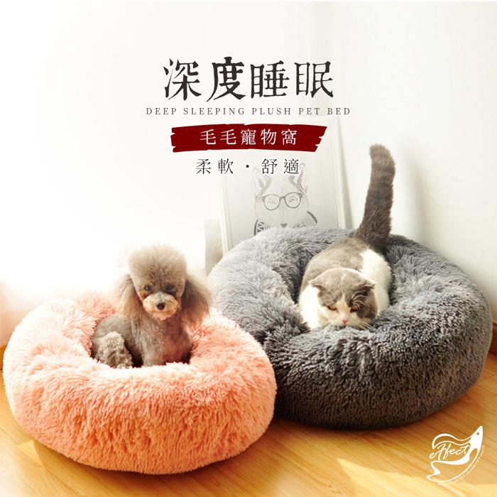 【Effect】深度睡眠 毛毛寵物窩 柔軟舒適(大款)