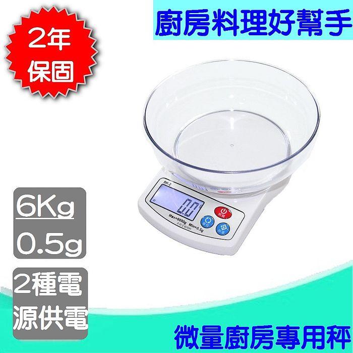 NEW  SK-2 微量電子計重秤/廚房專用秤【6kg X 0.5Kg】(送原廠變壓器-保固2年)