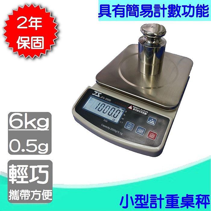 JFA-6000 電子秤 計重秤【6000gX0.5g】(送原廠變壓器-保固2年) 具簡易計數功能