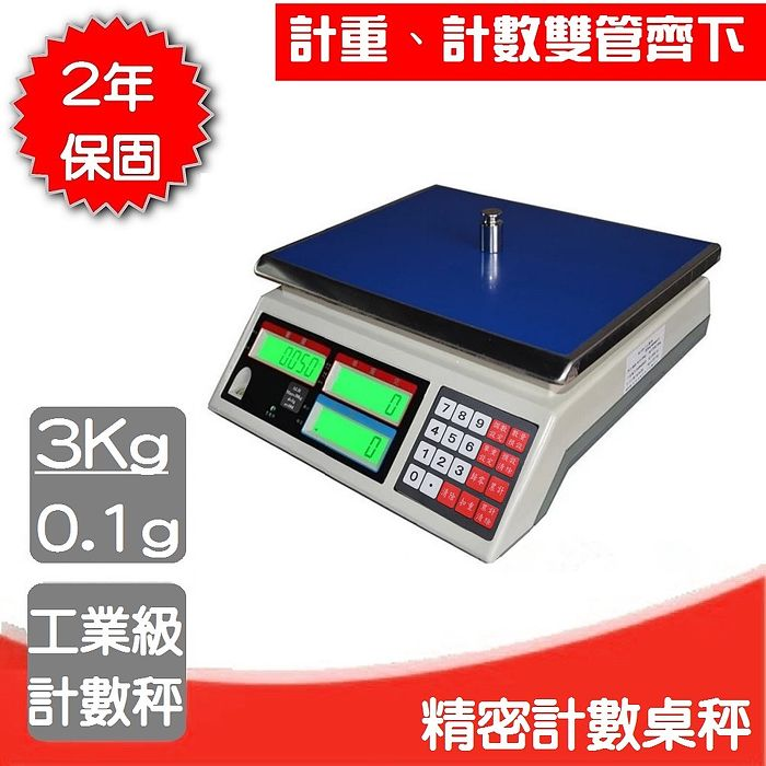 NEW AB-C 電子計數秤【3000g x 0.1g】 計算零件、螺絲電子秤,保固2年