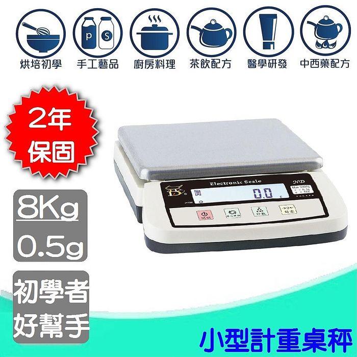 『 ND-8000 』電子秤 磅秤 計重秤 8000g x 0.5g 附原廠變壓器 保固2年