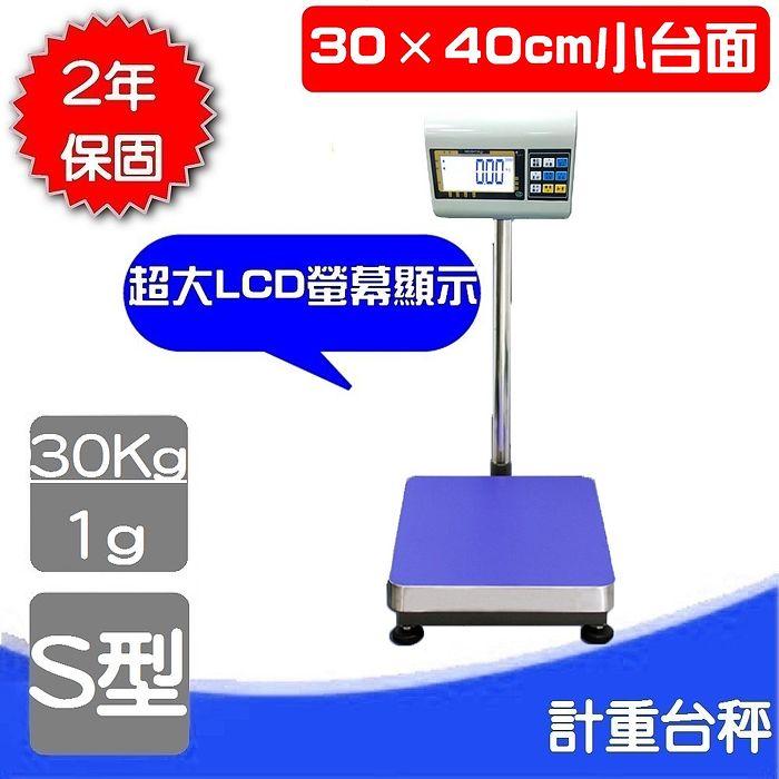 PW-30K高精度電子計重台秤 電子秤 (超大字幕)【30Kg x 1g 】S型小台面30X40CM保固2年