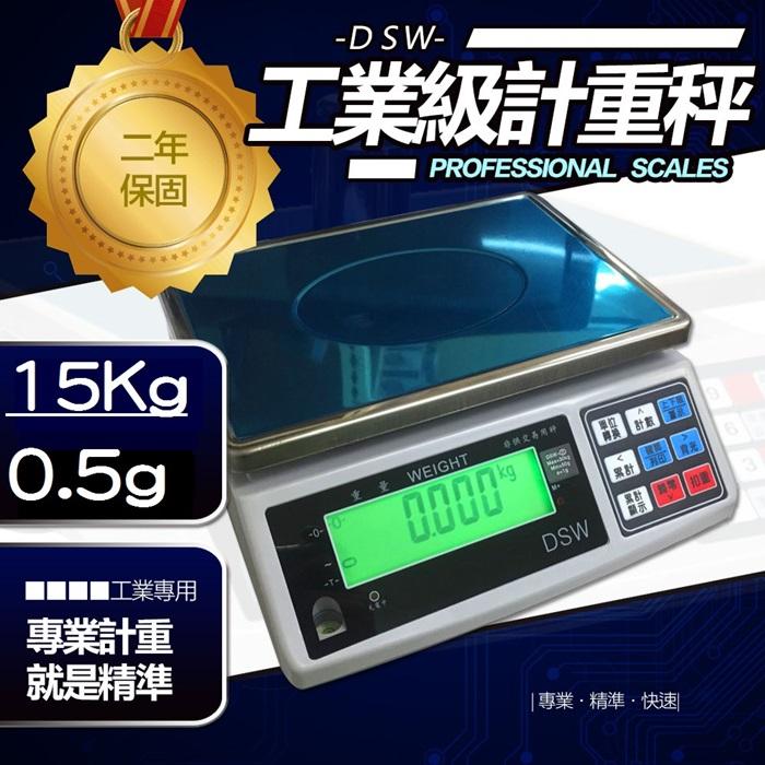 DSW新型計重秤 電子秤【15Kg x0.5g】充電式、超大字幕 - 保固2年