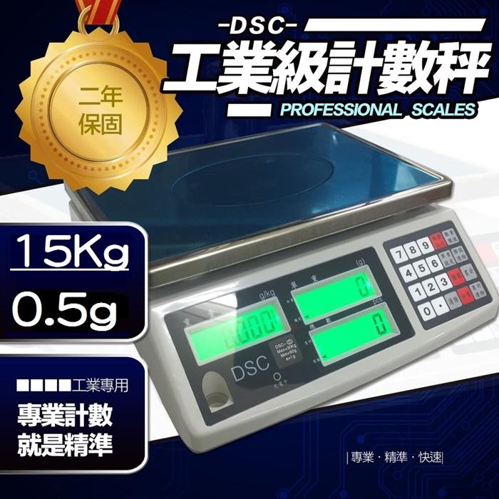 DSC新型計重秤 電子秤【15Kg x0.5g】充電式、超大字幕 - 保固2年