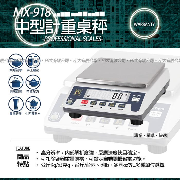 MX-918電子計重秤中型秤 量 20kg 精度1g