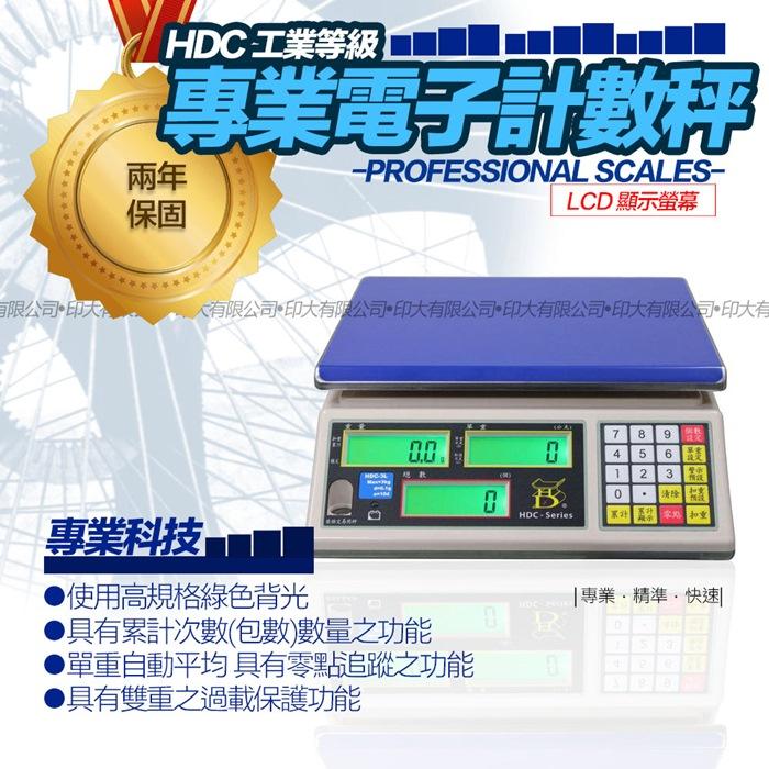 HDC 工業級 電子計數秤秤 量 15kg 精度0.5 g