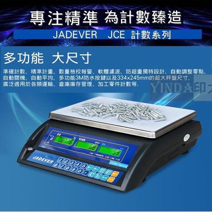台灣鈺恆JCE高精度計數秤秤 量 6kg 精度0.2g