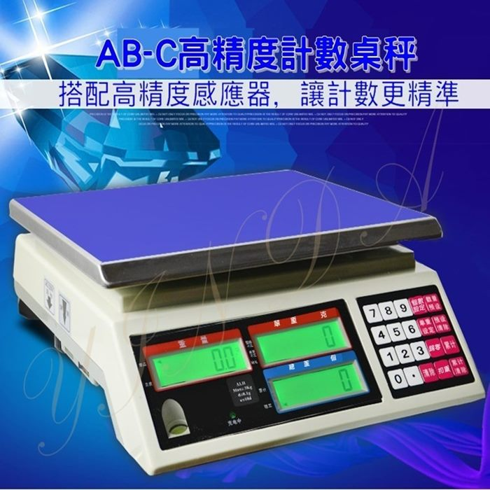 AB-C 電子計數秤秤 量 6kg 精度0.2g