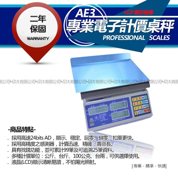 英展AE3-30K計價秤