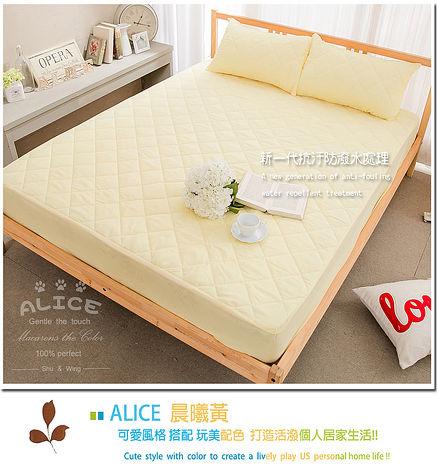 [ALICE]彩漾獨立筒床墊專用雙人保潔墊 晨曦黃