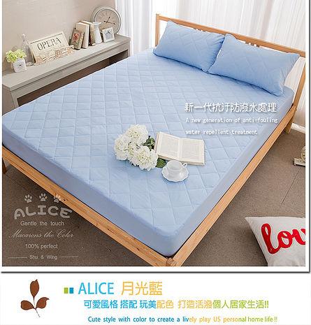 [ALICE]彩漾獨立筒床墊專用雙人加大保潔墊_月光藍