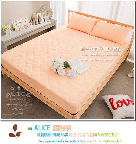 [ALICE]彩漾獨立筒床墊專用雙人加大保潔墊_豔陽橘