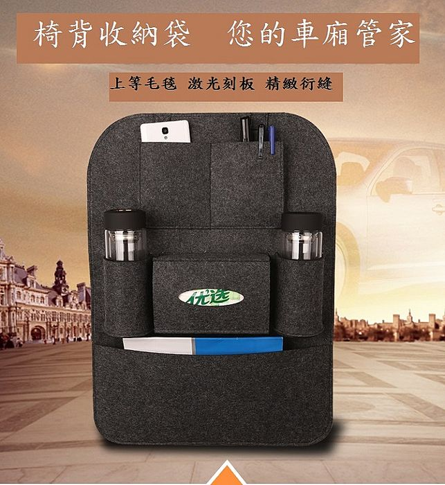 新多功能汽車椅背收納袋-相機.消費電子.汽機車-myfone購物